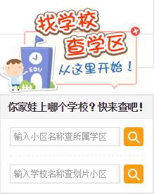 1. Moteur de recherche d'école (house365.com, consulté le 01/11/2015, version pour la ville de Changzhou)